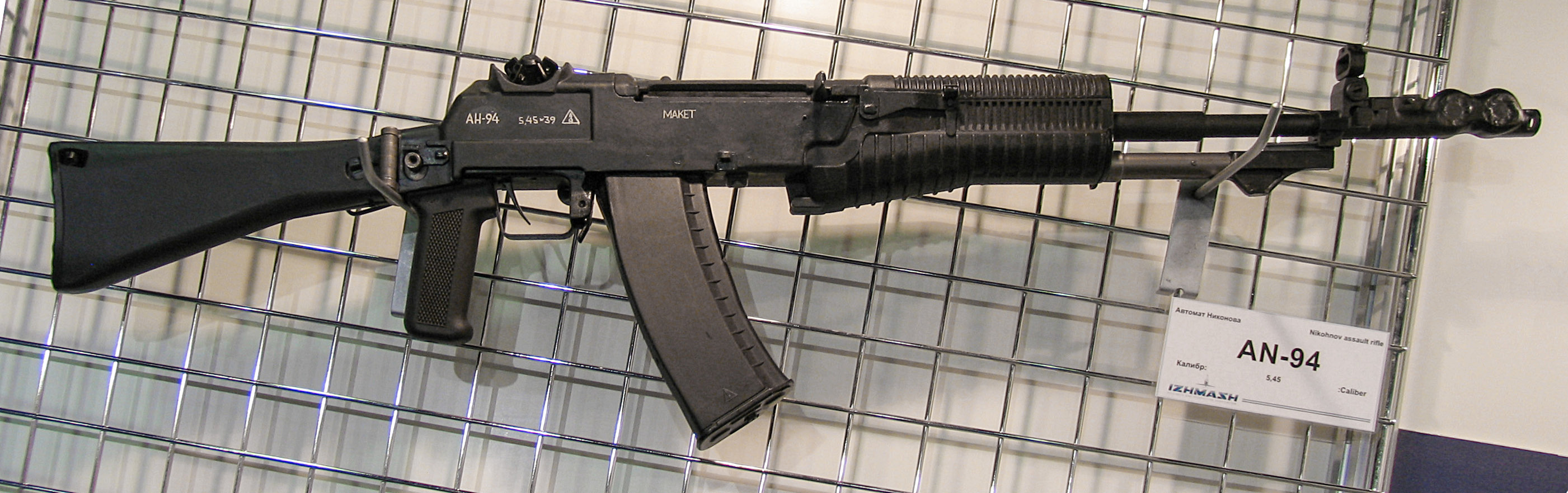 File:AN-94 assault rifle at Engineering Technologies 2012.jpg