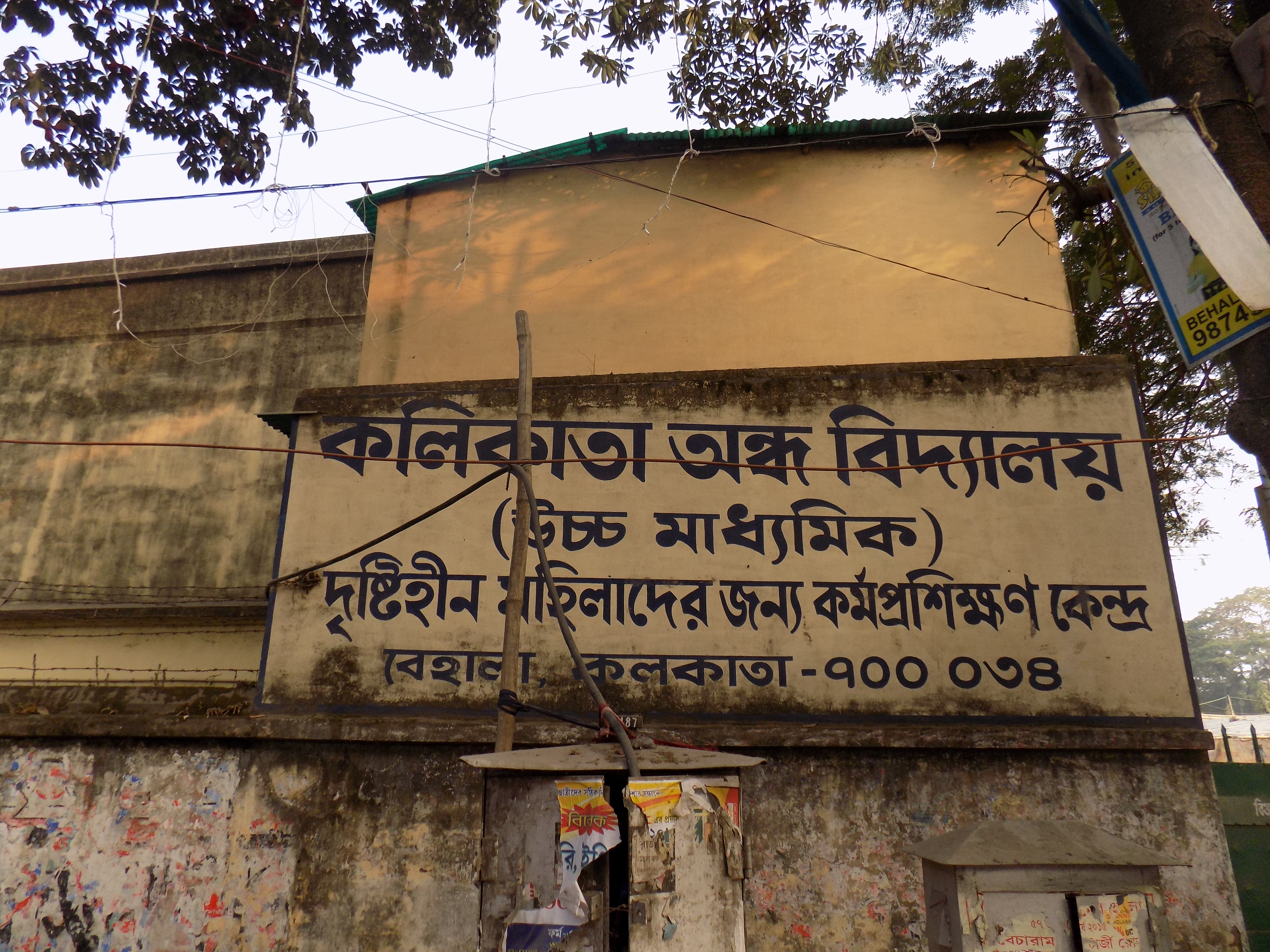 File Behala Blind School Outside Kolkata 2015 12 8 2395 JPG