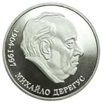 Coin of Ukraine Deregus R.jpg