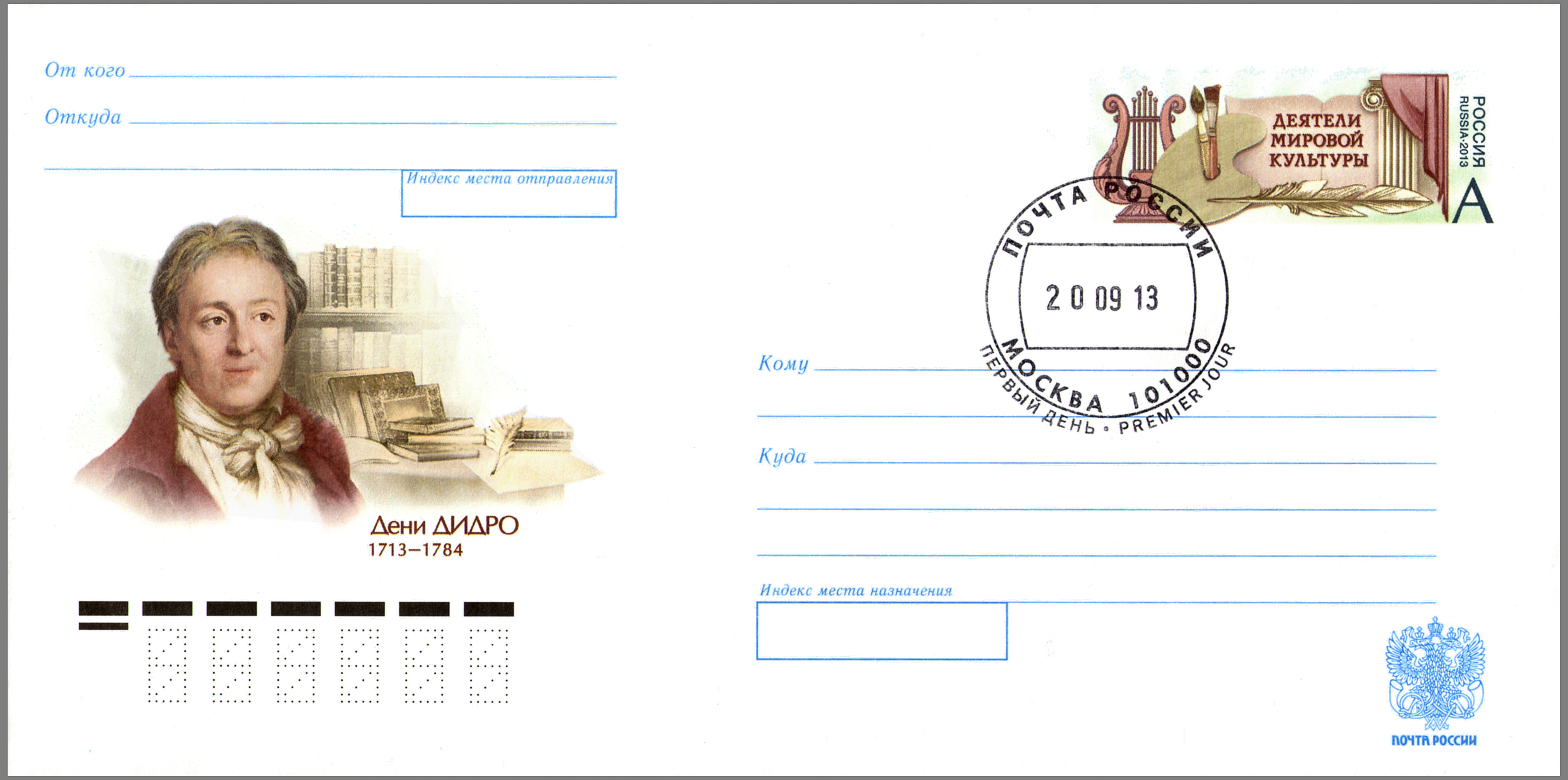 file denis diderot postal stationery envelope russia 2013 no 246 jpg