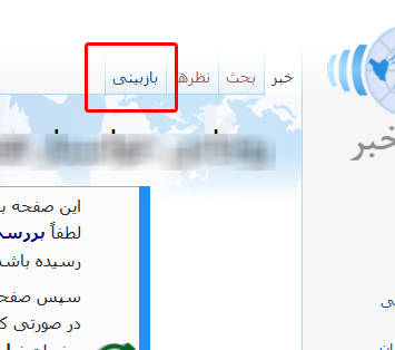 Easy Peer Review Gadget In Persian Wikinews.png