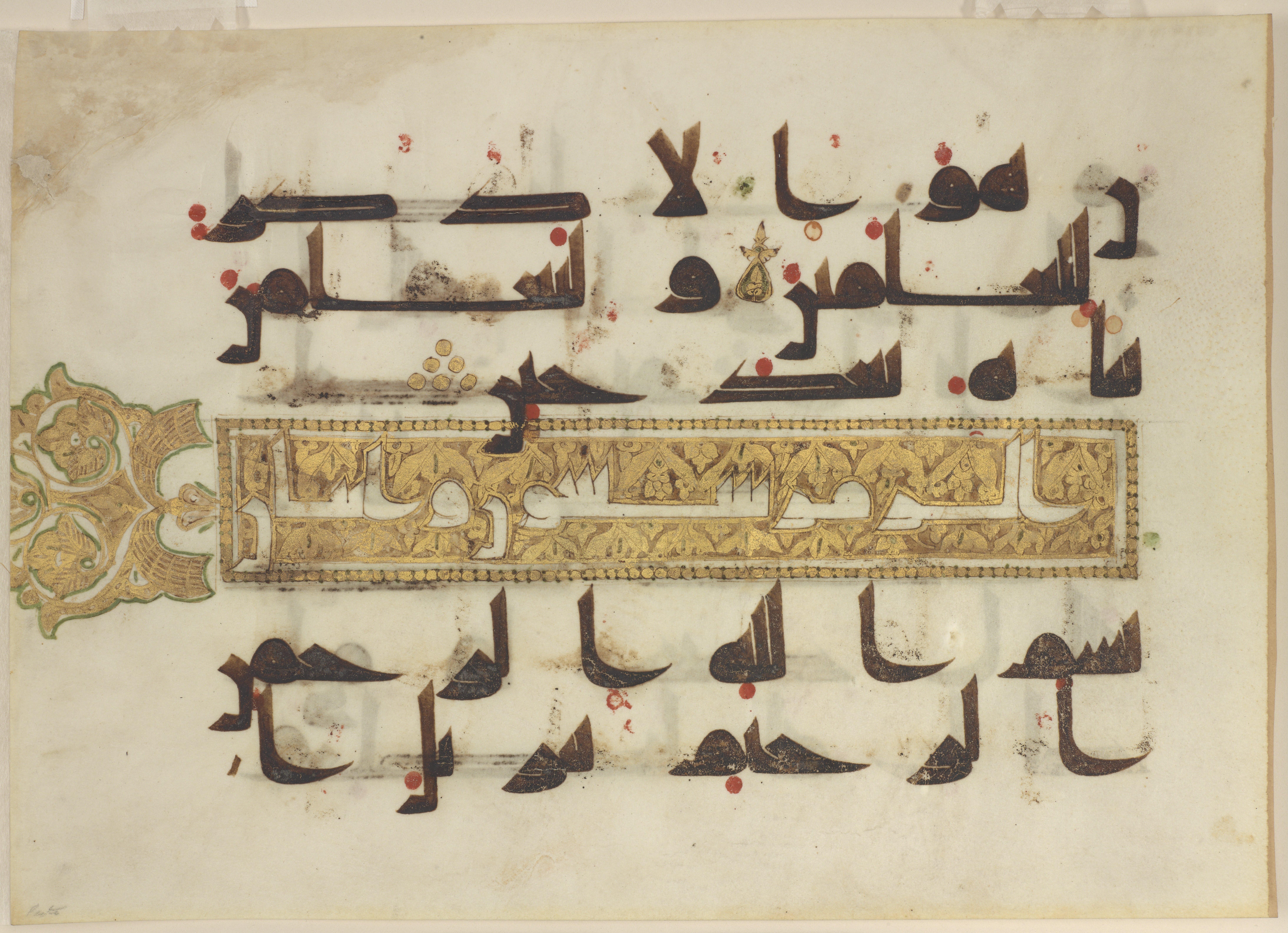Al-Fatiha – Opening – Nyitás – الْفَاتِحَة – European Fatwa Council for Halal Transactions
