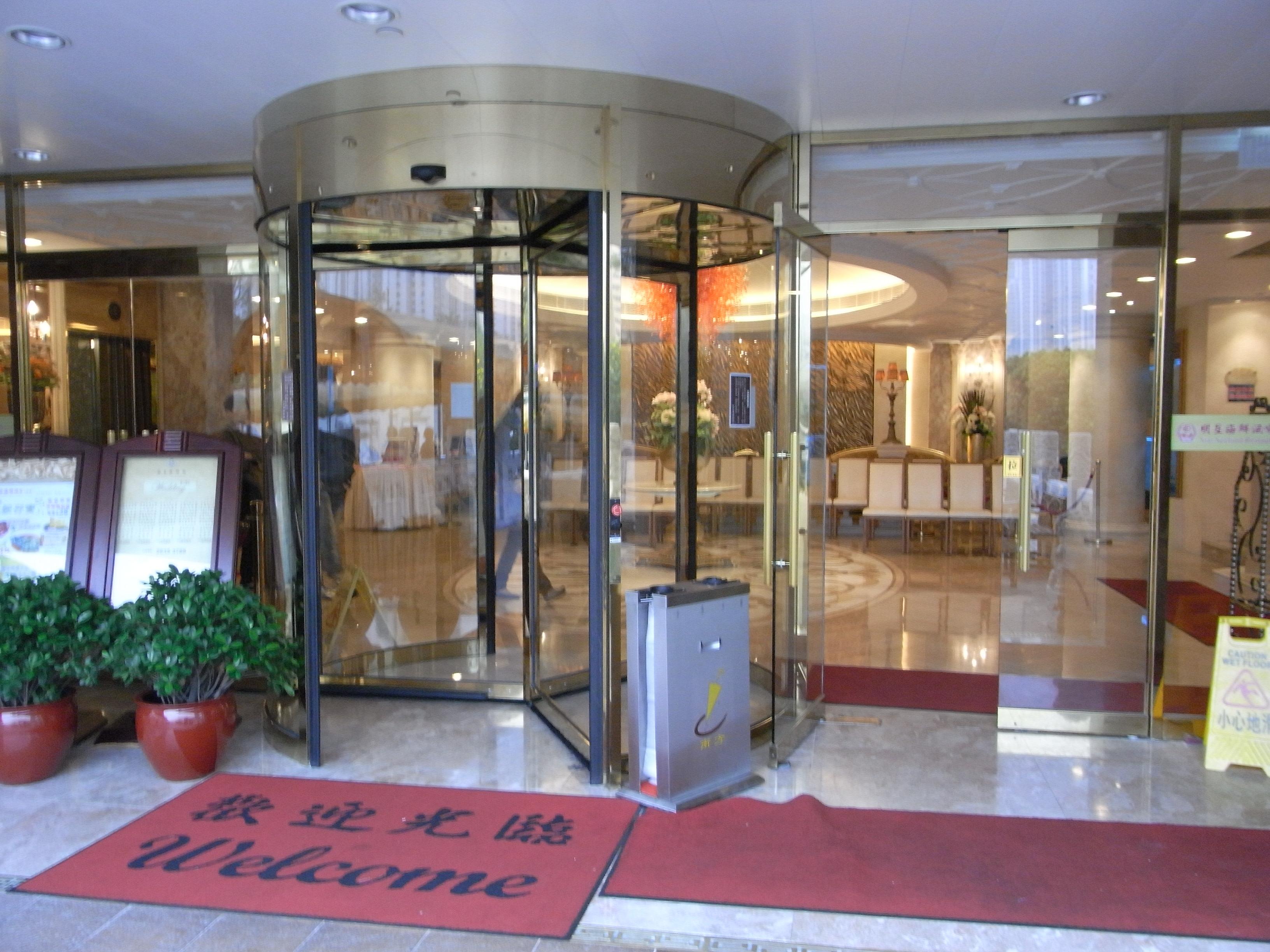File:HK Shatin 沙田明星畫舫 Star Seafood Floating Restaurant Revolving doors Welcome carpet. & File:HK Shatin 沙田明星畫舫 Star Seafood Floating Restaurant ... Pezcame.Com