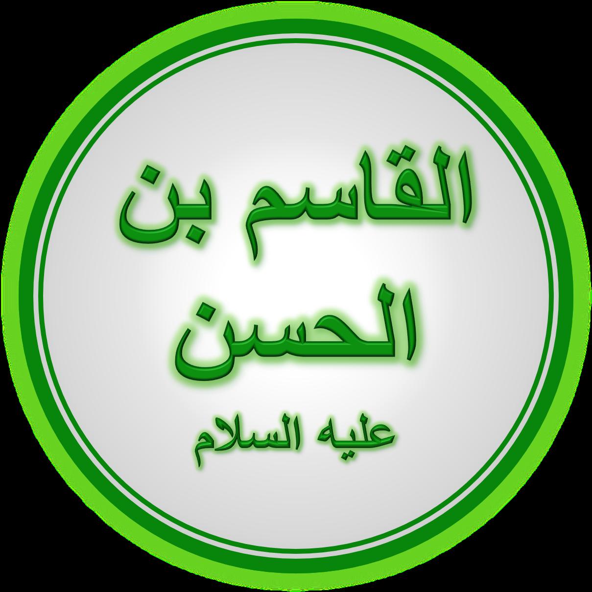 Qasim ibn Hasan - Wikipedia
