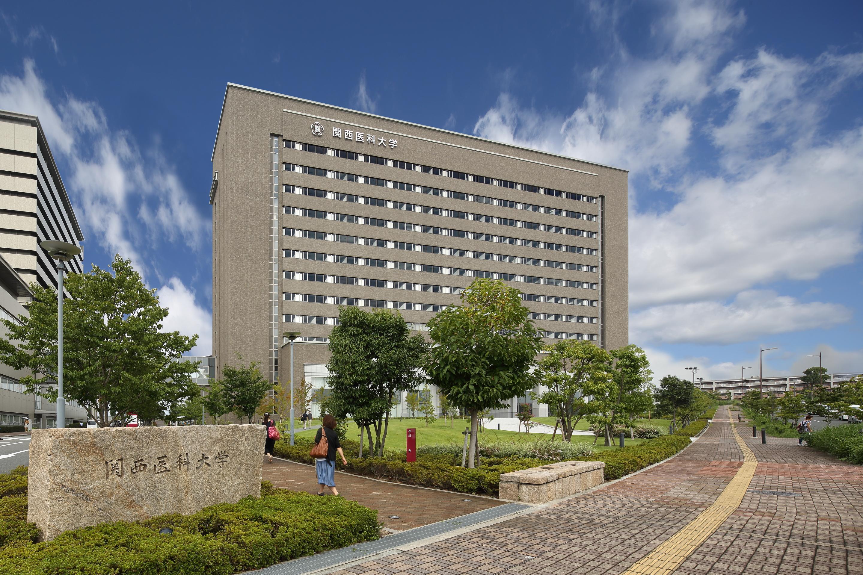 大学 関西 医科