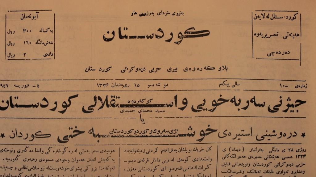 ـاهاباد، Kurdistan newspaper 04.02.1946 Republic of Kurdistan I, the copyright holder of this work, hereby publish it under the following license: