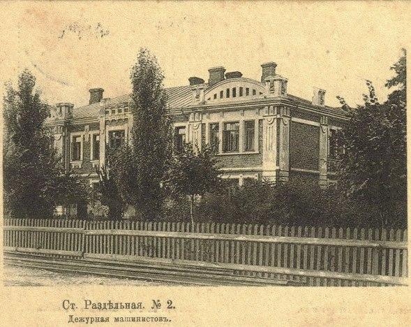 Дежурная машинистов 1914 (1916)