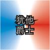 UTA Logo ZhWN.png