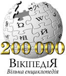 Wikipedia-logo-uk-200k-beta21.png
