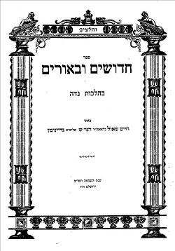 חדושים ובאורים מהדורה ראשונה