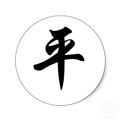 filechinese symbol for peacejpg