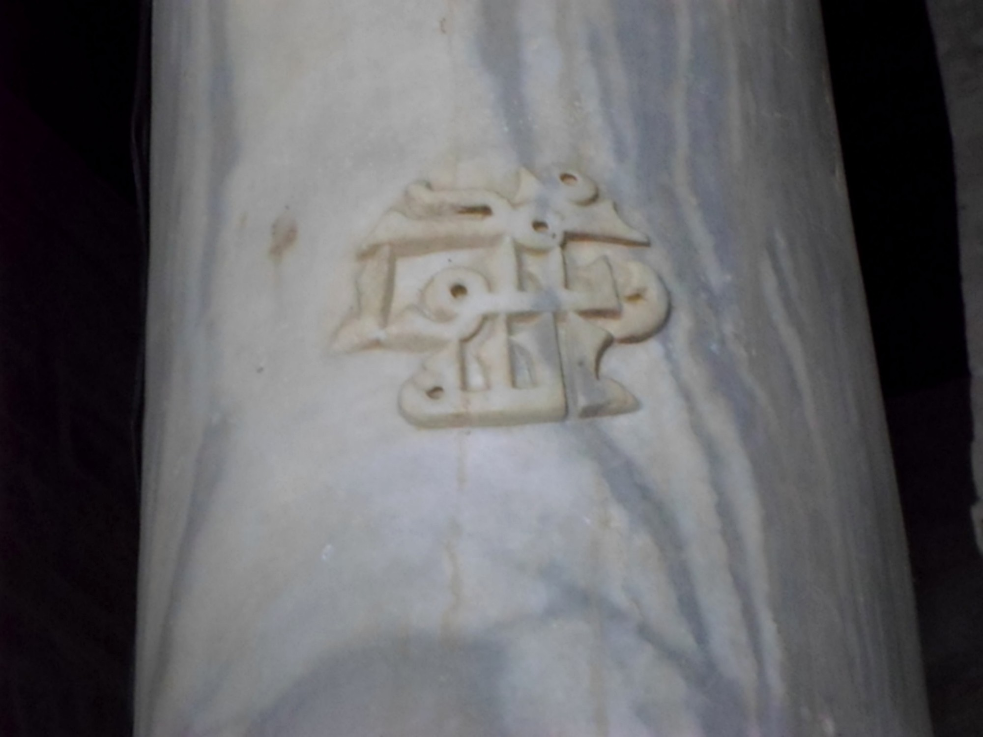 File:Détail (inscription) d'un fût de colonne, Grande Mosquée de Kairouan.jpg