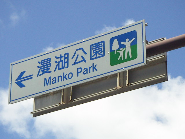 ファイル:Manko Park road sign.jpg
