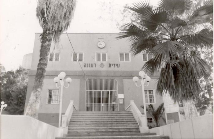 בנין עיריית רעננה