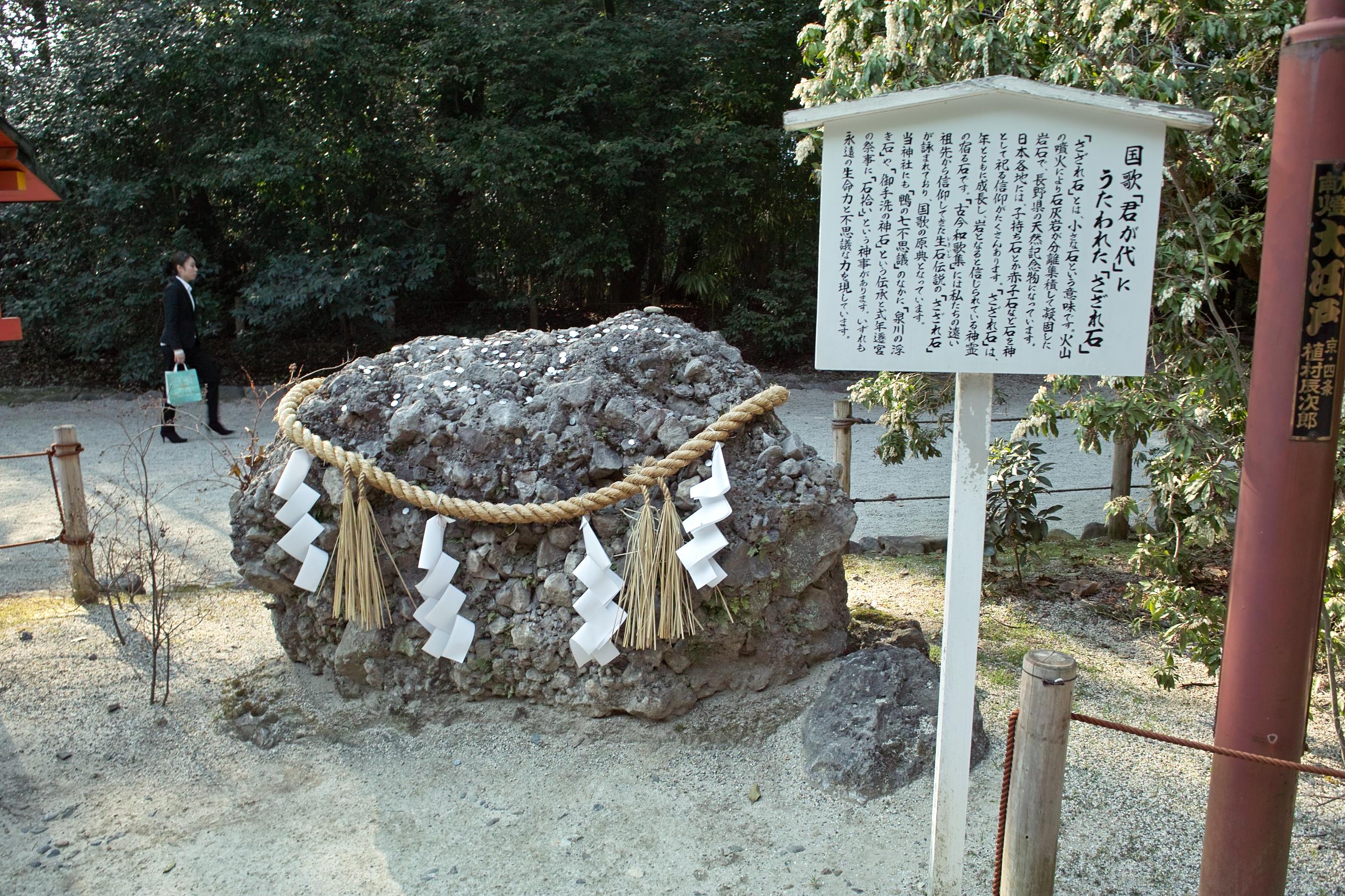 File:Sazare-ishi 2013.jpg - Wikimedia Commons