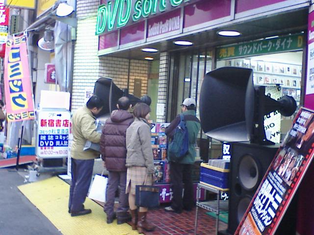 File:Sound Park Dyna (DVD soft shop) with large loudspeakers, Kanda-myōjin Street, Sotokanda 1, Akihabara (2005-02-06 15.31.09 by Joi Ito).jpg