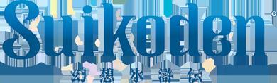 Image result for suikoden logo