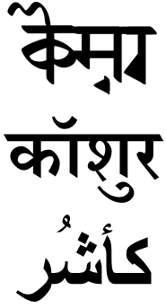 Word Koshur in Sharada, Devanagari, Perso-Arab Scripts.png