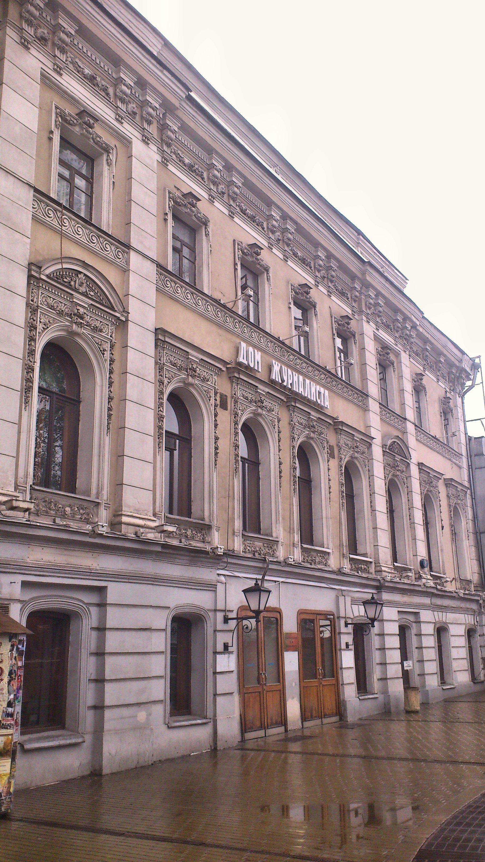 Дом печати москва клуб ночной клуб отдых новосибирск официальный сайт