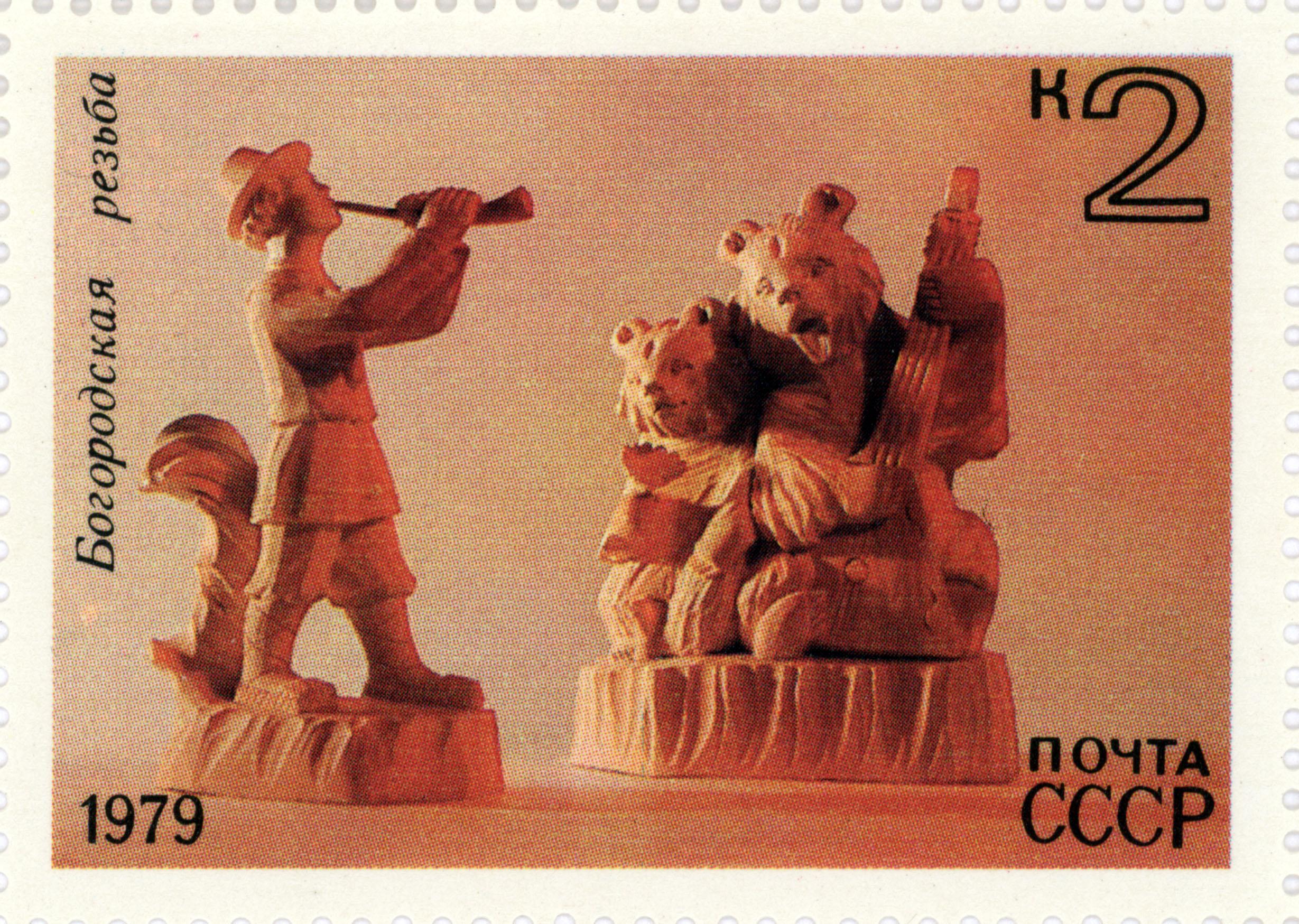 Марка СССР (1979, ЦФА №4967). Богородская резьба по дереву
