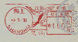 China stamp type CA3.jpg