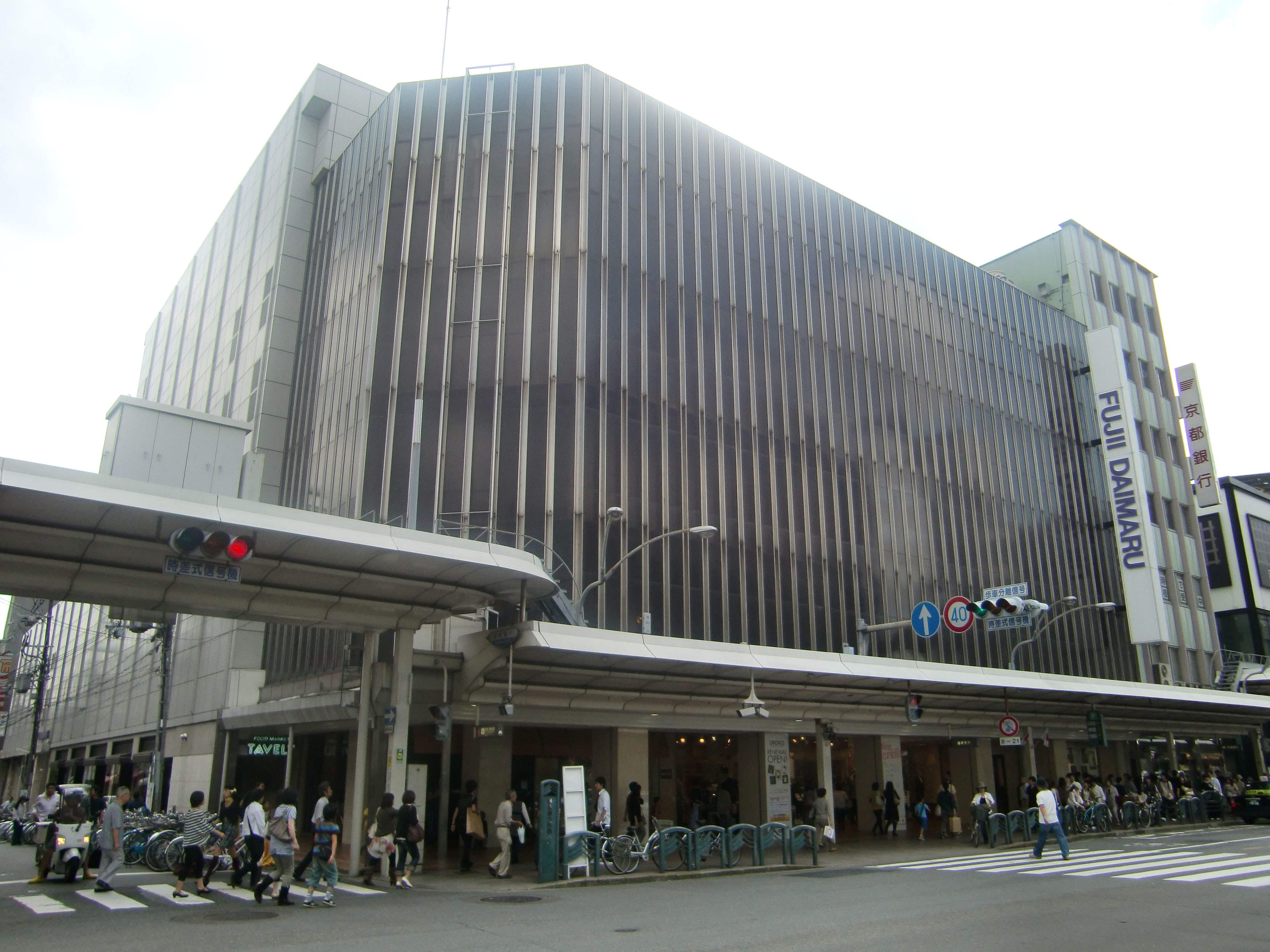 京都 大丸