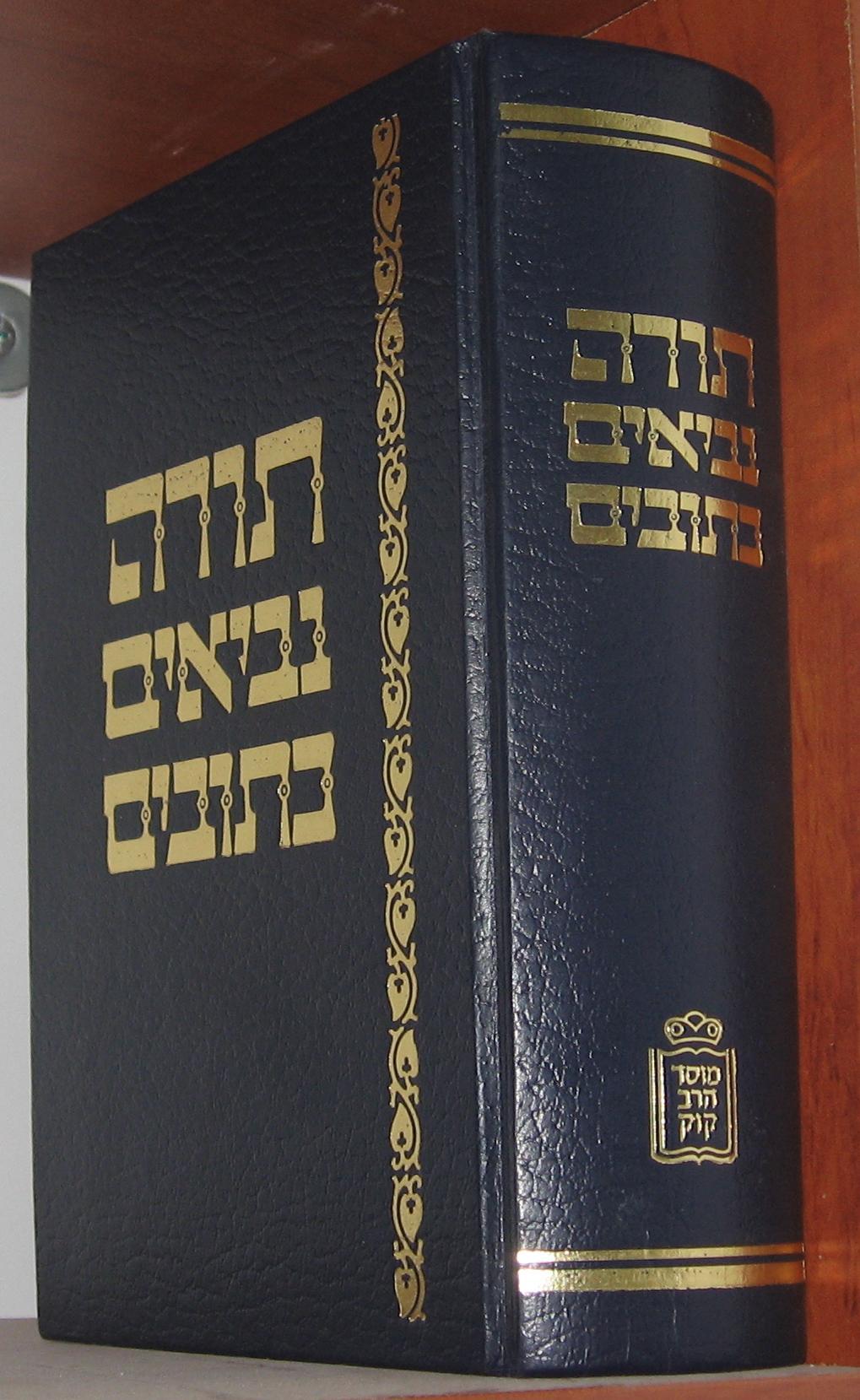 Le « Tanakh »ou Bible hébraïque