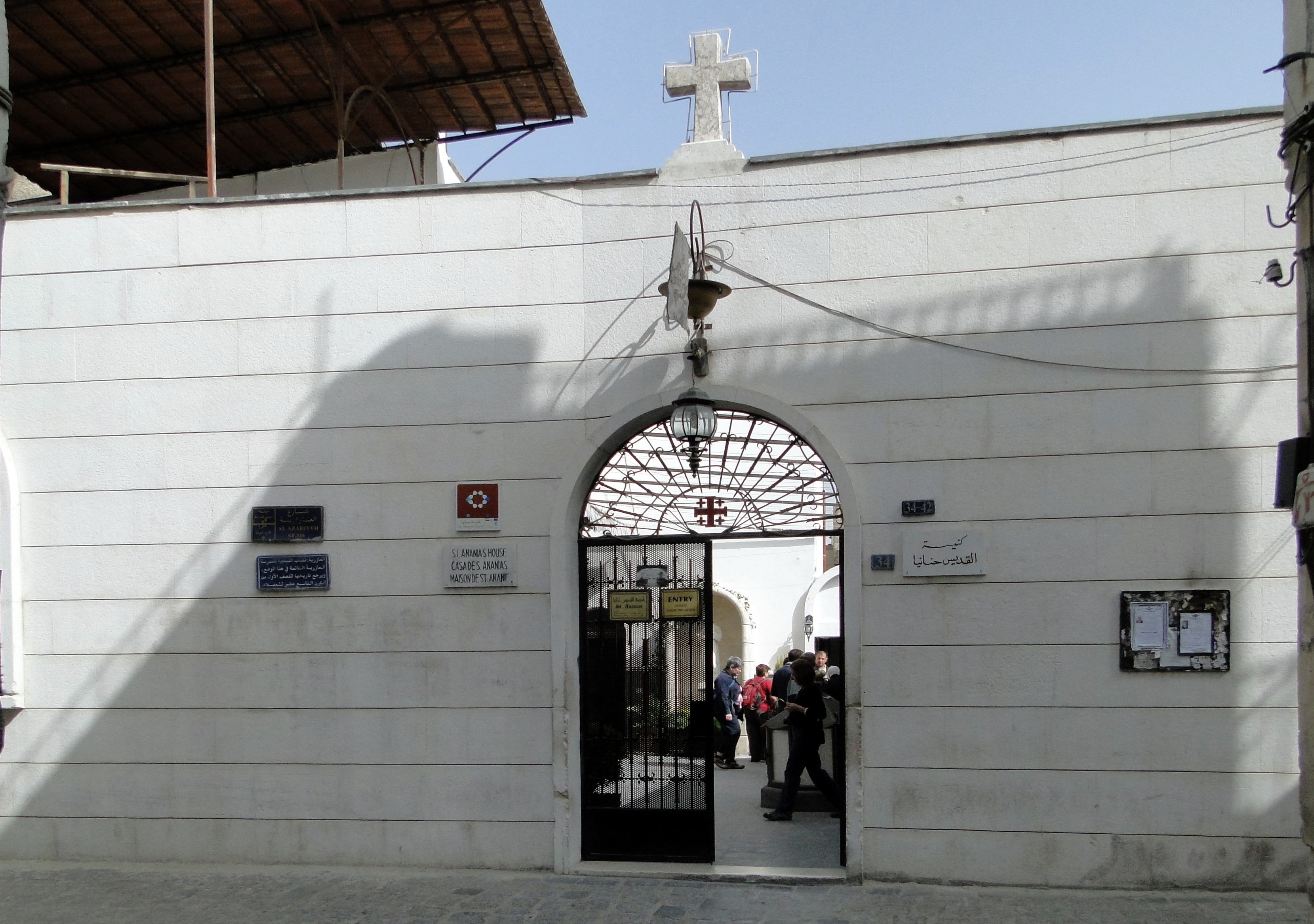 House of saint ananias for The damascus house