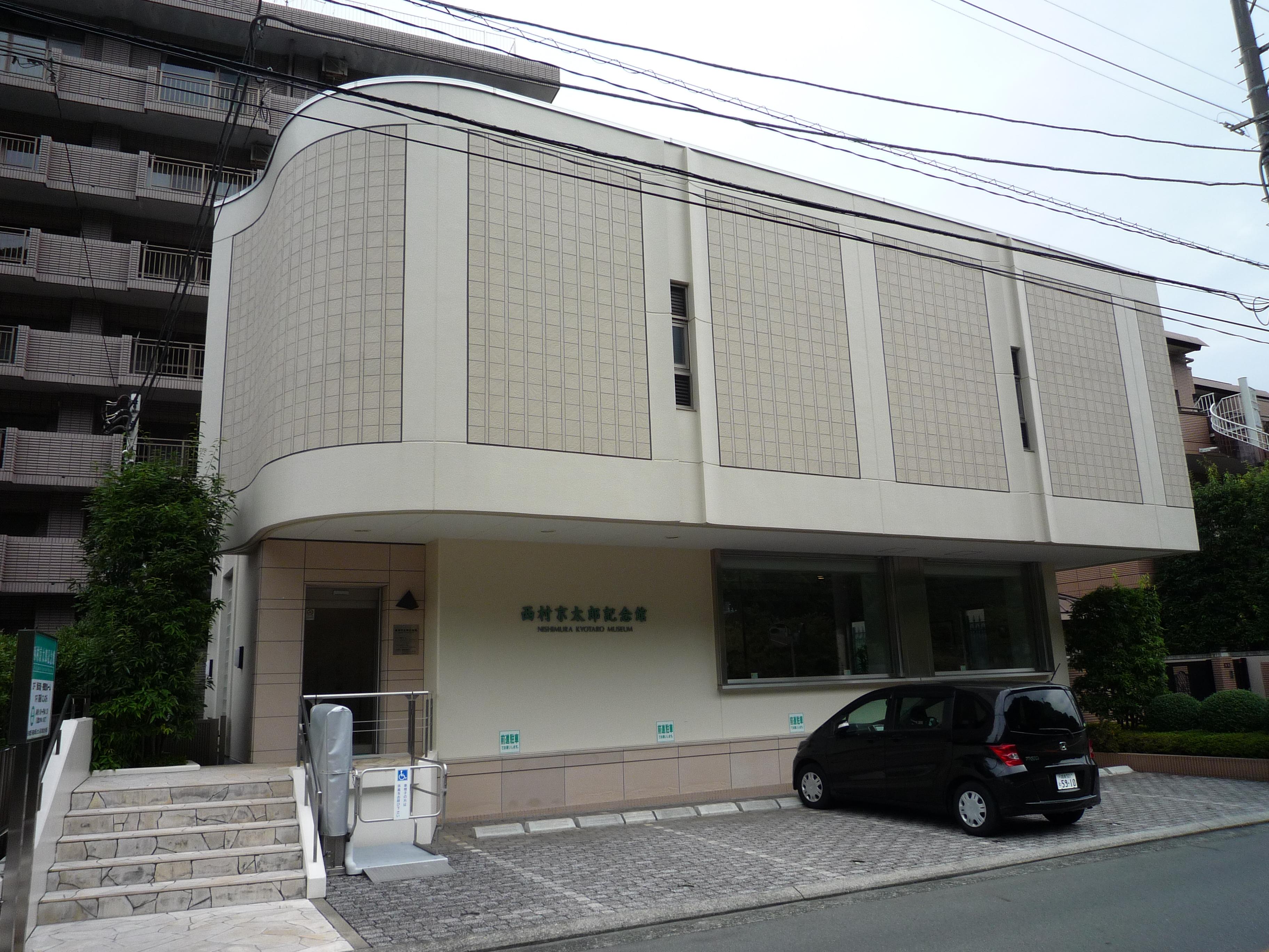 京太郎 西村