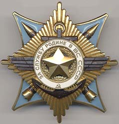 "Order ""For Service to the Homeland in the Armed Forces of the USSR"" military decoration of the Soviet Union"