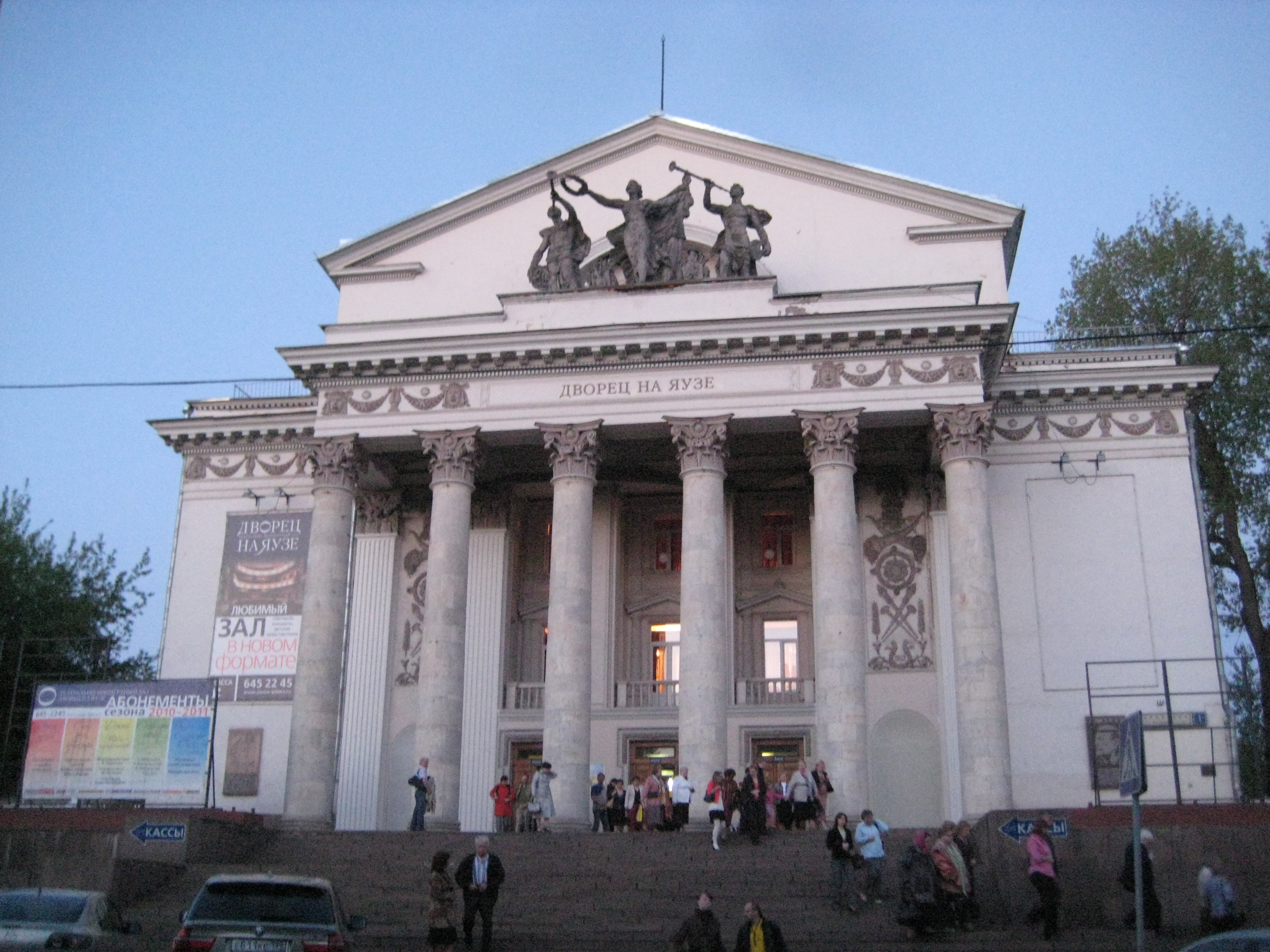 Palace on the Yauza: the history of creation, the repertoire of the Sovremennik Theater and other events on the palace stage 15