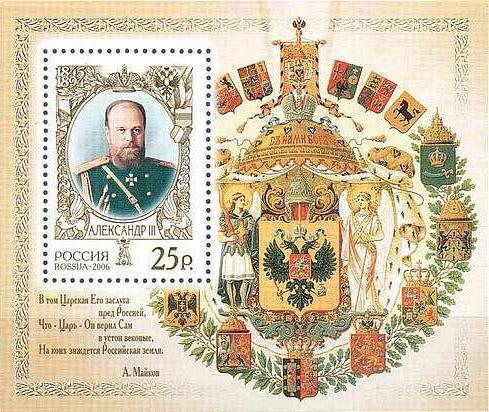 File:Rus Stamp-2006-Alexandr-III.jpg