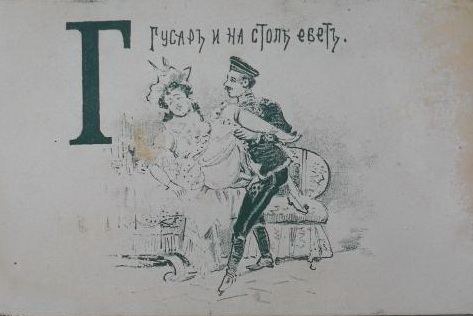 File:Russian Porno Comic alphabet (1890) г.jpg