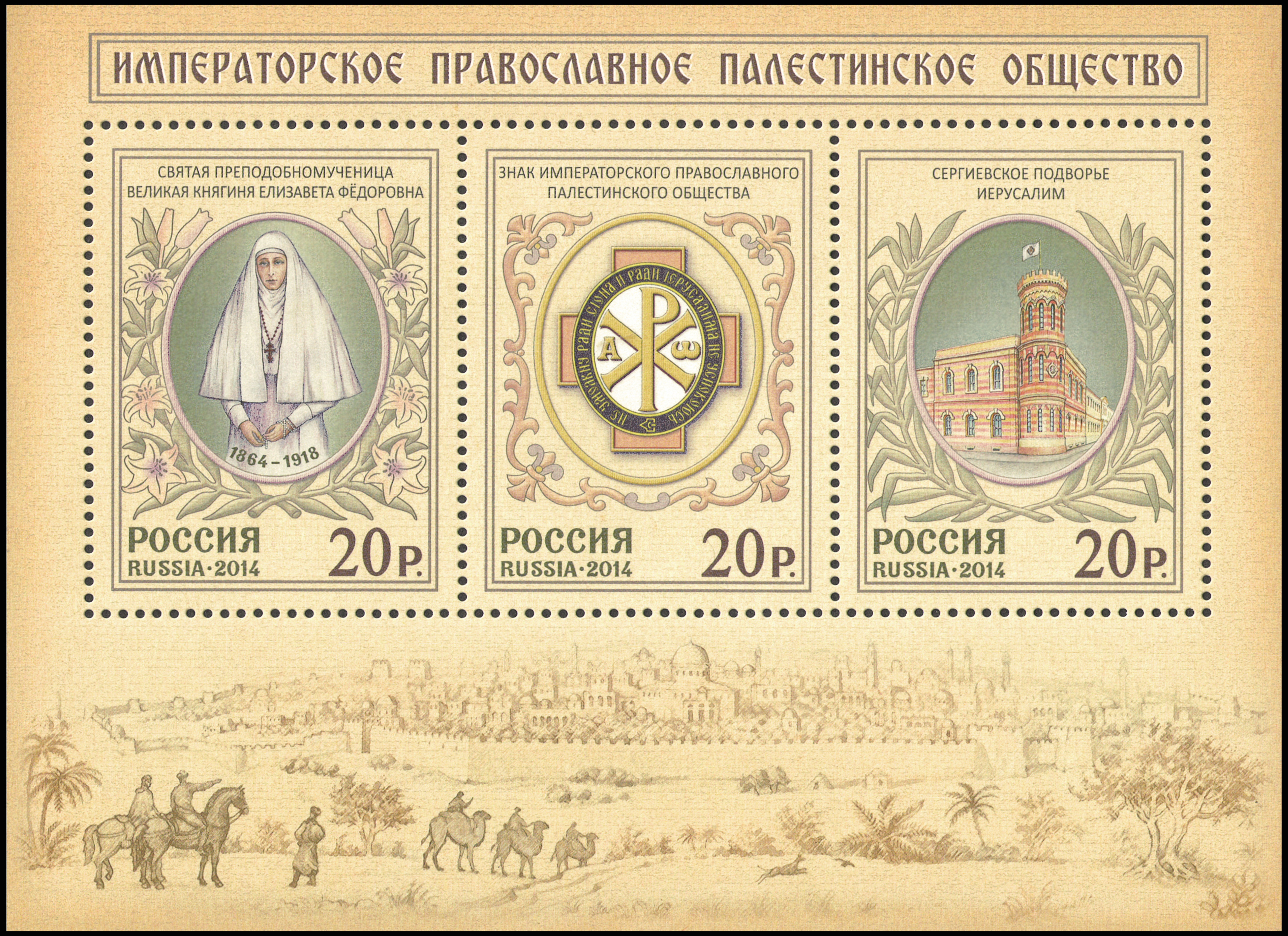 File:Stamps of Russia 2014 No 1885-1887 Imperial Orthodox Palestine