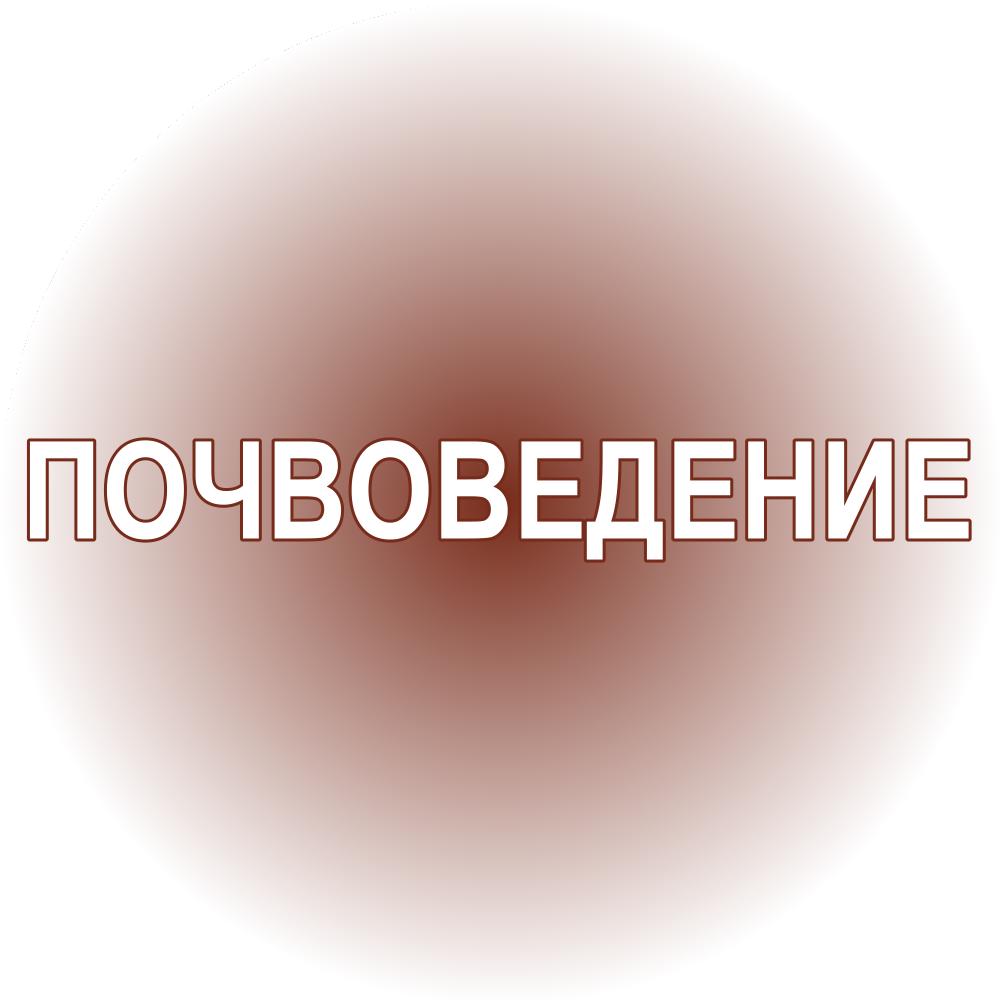 Title-pochvovedenie.png