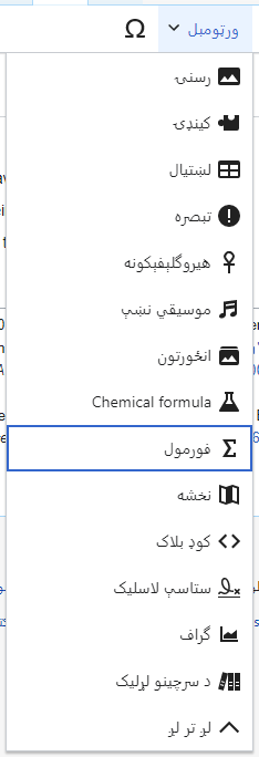 VisualEditor Formula Insert Menu-ps.png