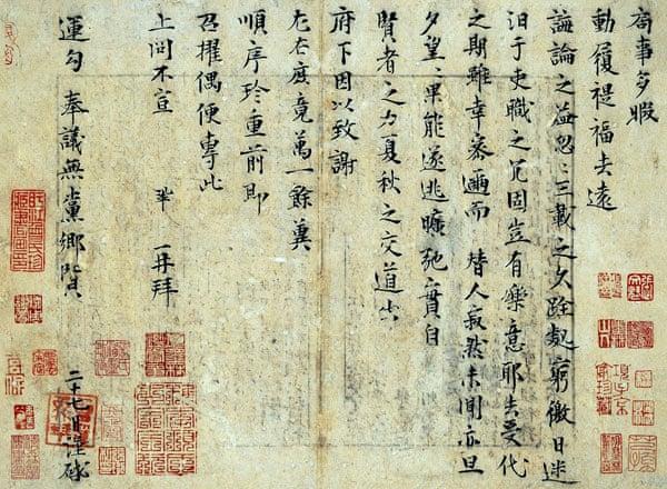 Zeng Gong Letter