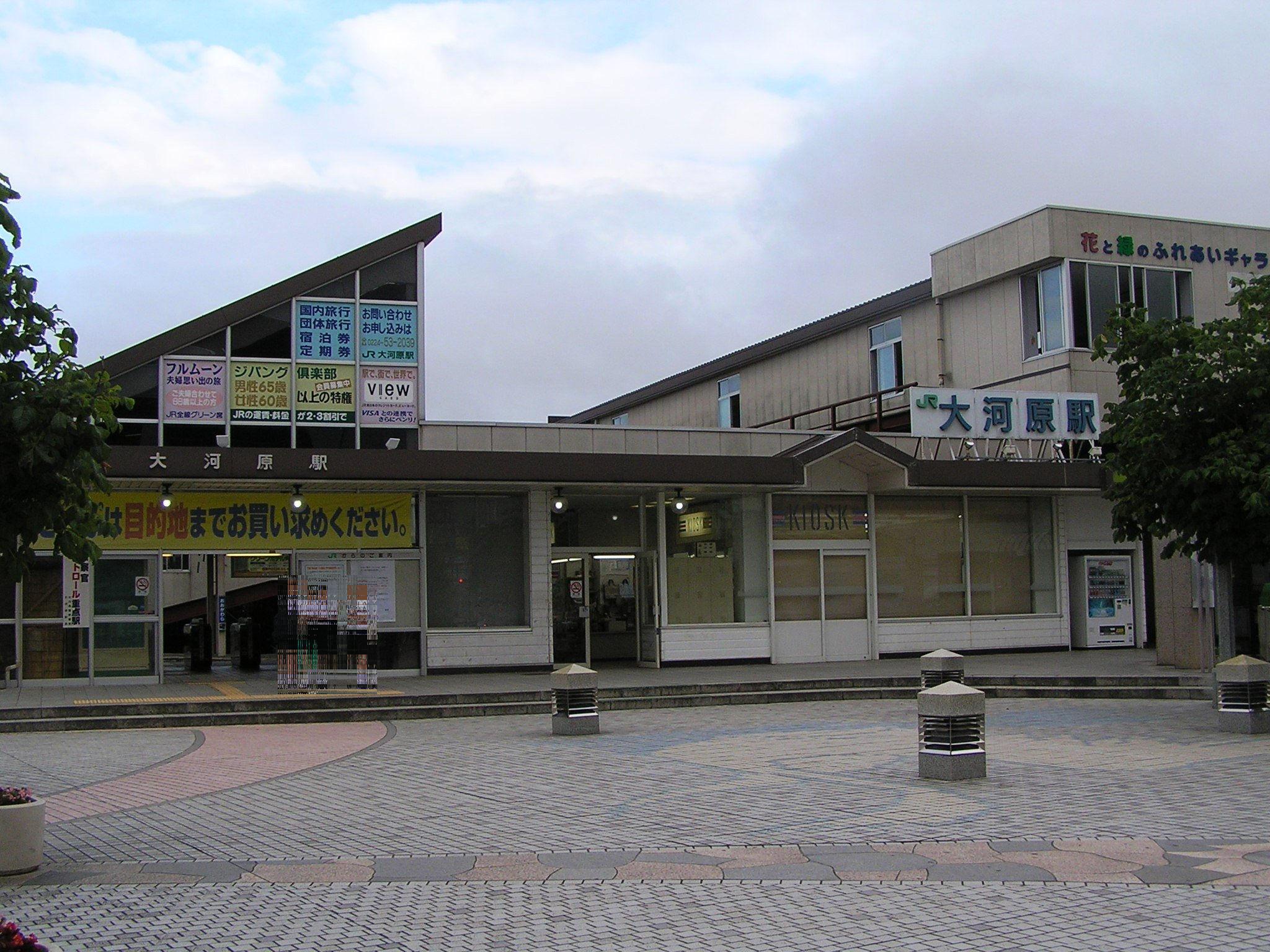 오가와라 역