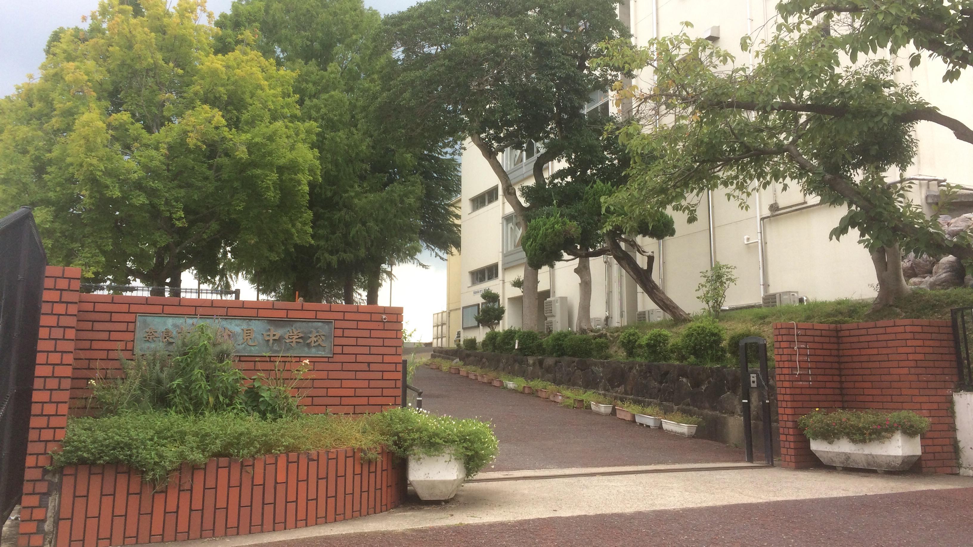 ファイル:奈良市立伏見中学校.jp...