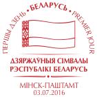 1125-1127 - special postmark.png