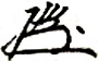 Hideki Tojo signature processed.jpg
