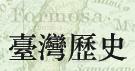 台灣歷史系列