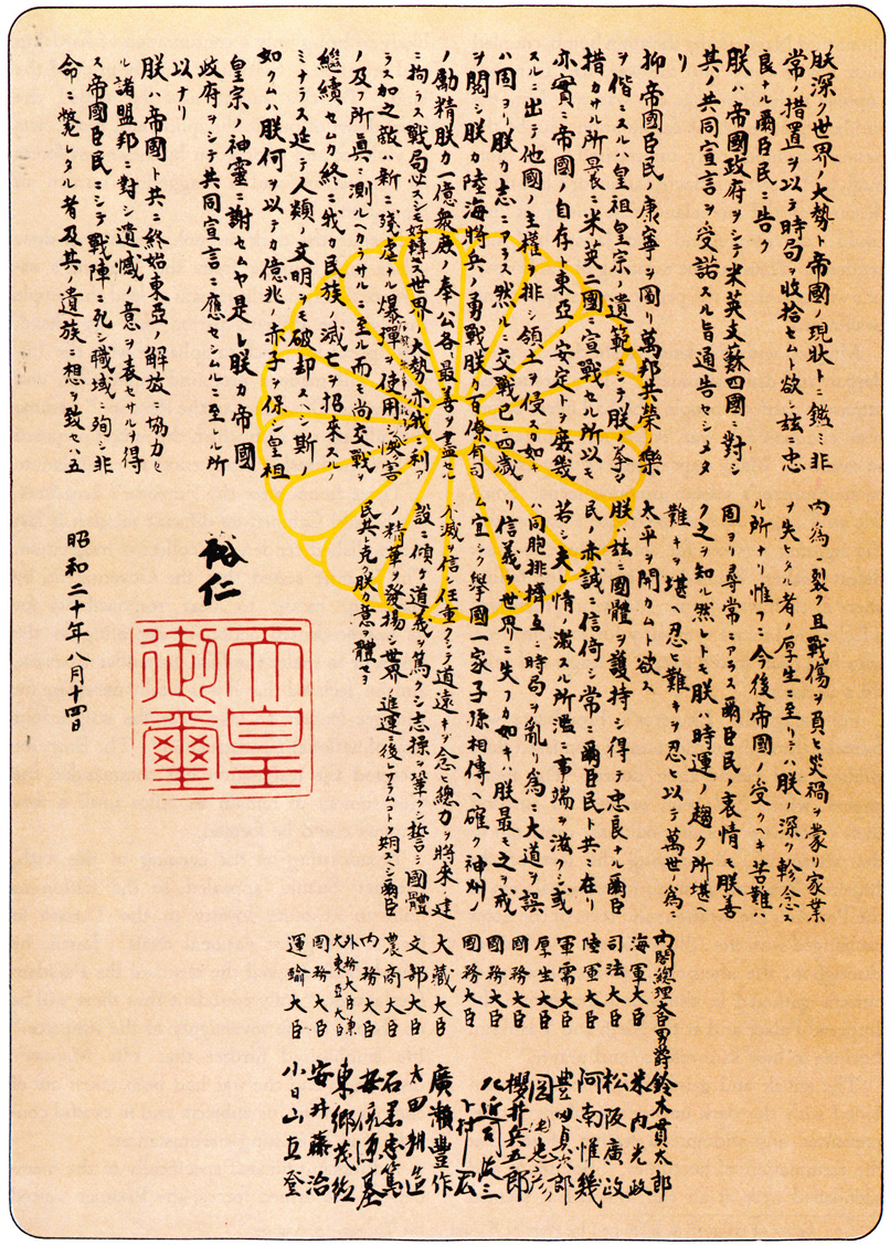 http://upload.wikimedia.org/wikipedia/commons/d/d3/ImperialSurrenderRescript.jpg