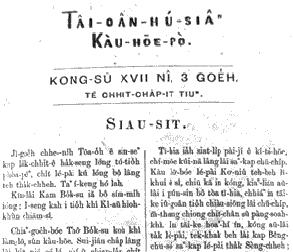 An issue of the Taiwan Church News, first published by Presbyterian missionaries in 1885. This was the first printed newspaper in Taiwan, and was written in Taiwanese Hokkien, in the Latin orthography peh-oe-ji. Kauhoe.jpg