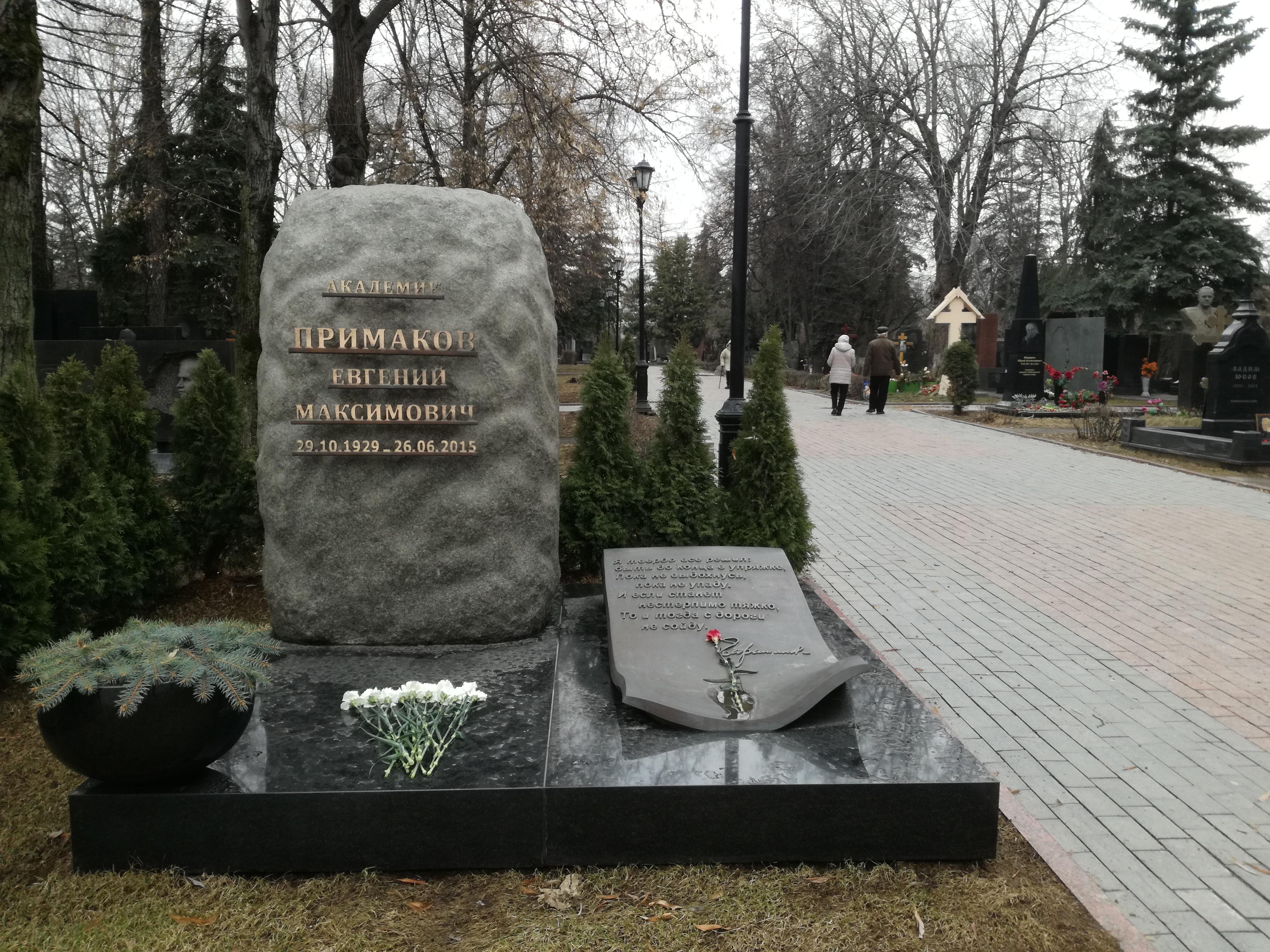 Памятник примакову на новодевичьем кладбище установка памятников на кладбище цены новосибирск