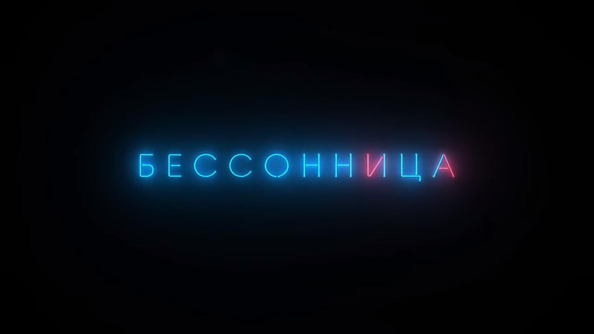 Заставки на россия 2 с участием спортсменок онлайн ставки в казино