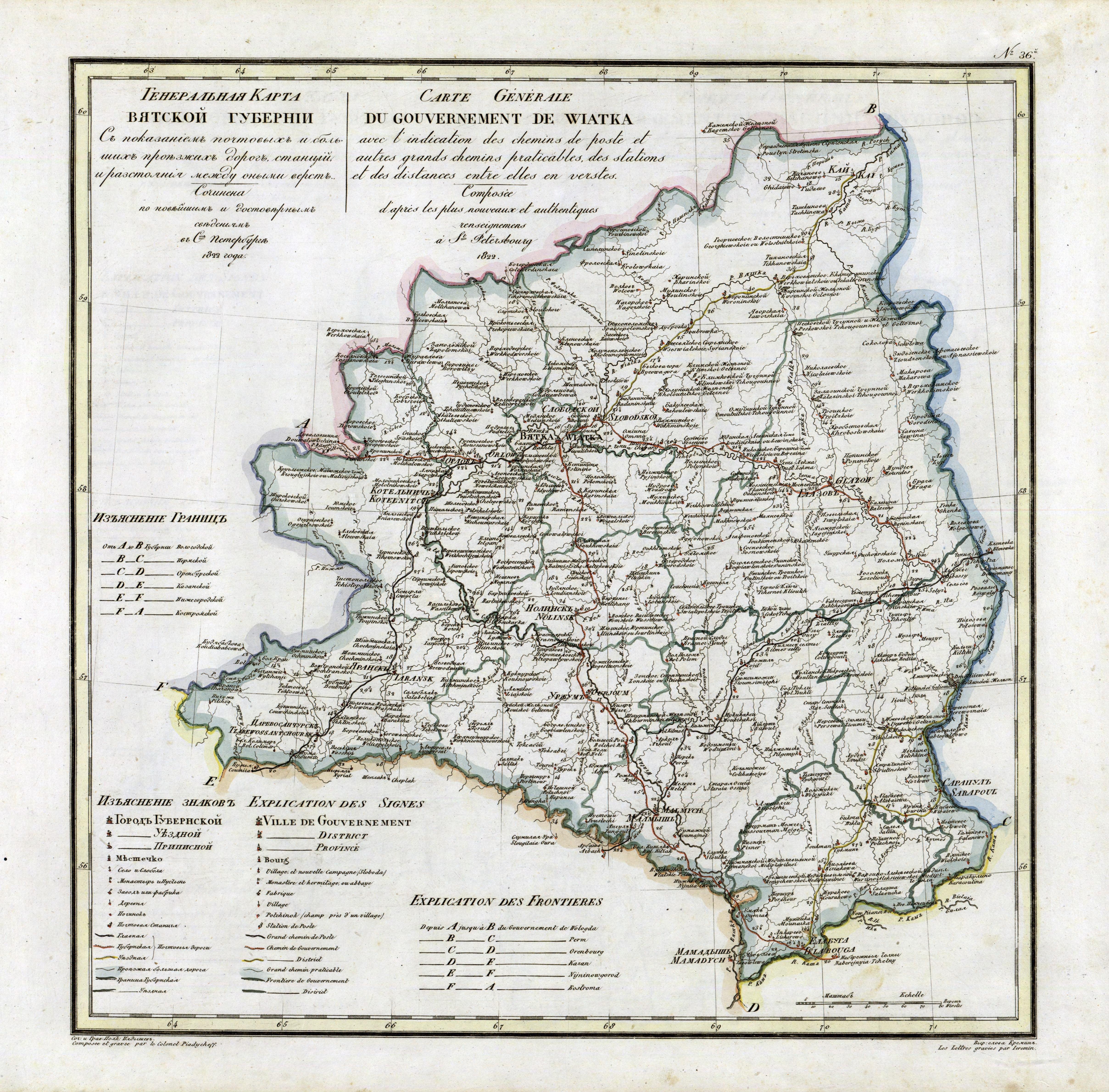 Файл:Карта Вятской Губернии (1822).jpg