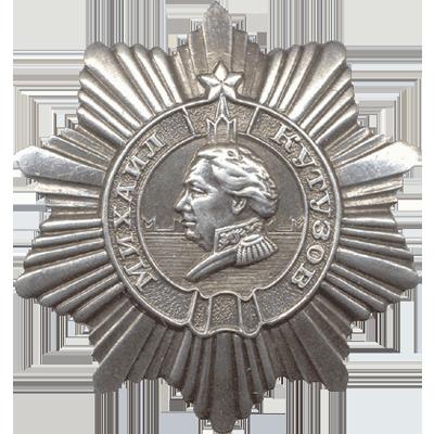 Орден-Кутузова-3(СРСР).png
