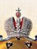 Средний герб Российской Империи - Большая императорская корона.jpg
