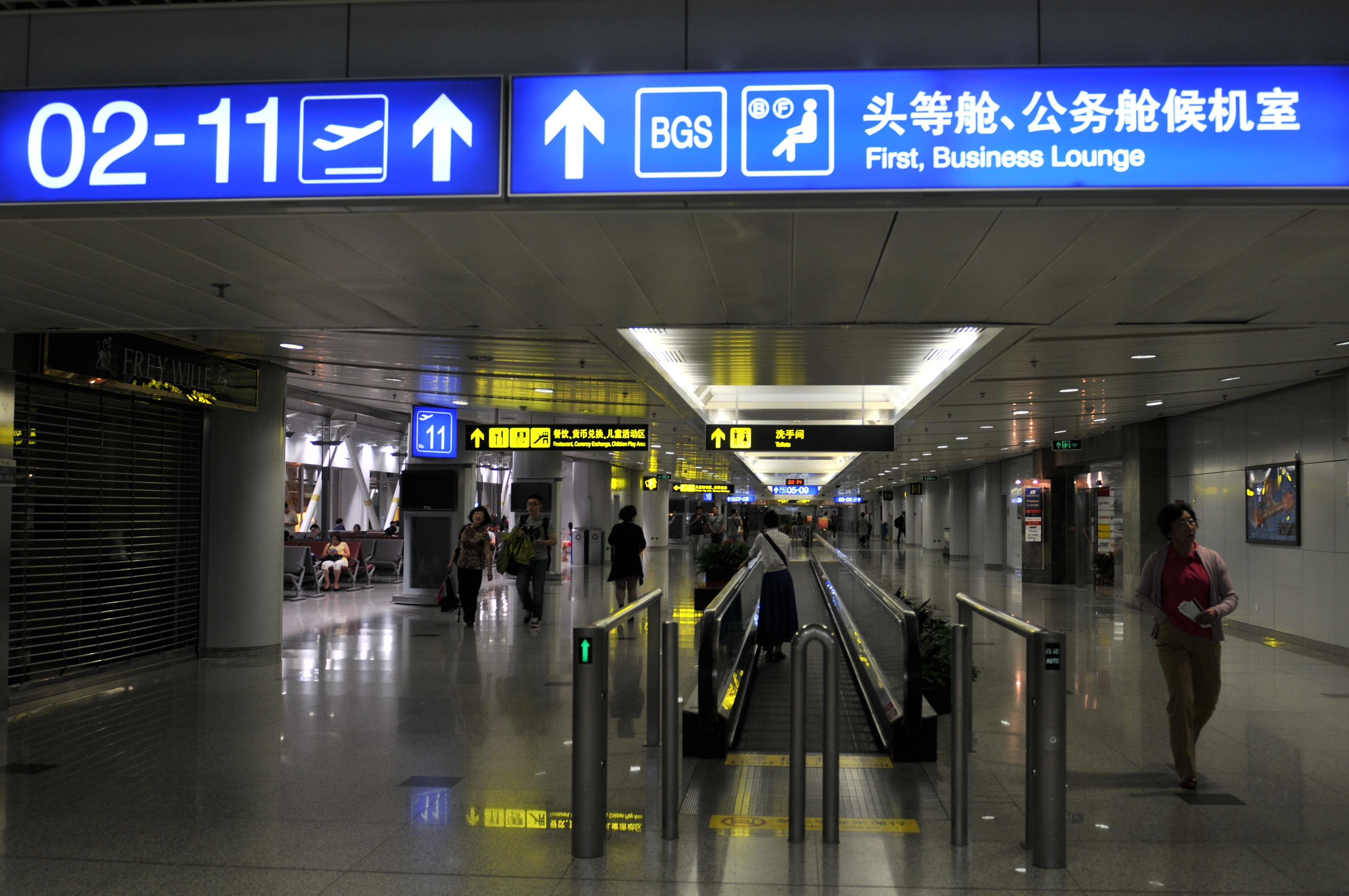 File:中国北京首都国际机场 China Beijing Capital International Airport - panoramio  (12).jpg - Wikimedia Commons